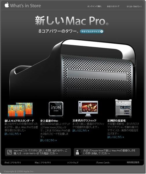 Japanese Mac